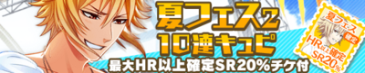10 rounds Cupid Summer Fes