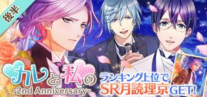 Event- 2nd Anniversary -