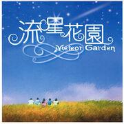Meteor-Garden-soundtrack
