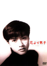 Hana-Yori-Dango-film