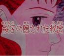 Sakurako's Secret