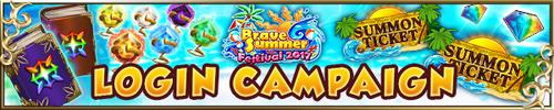 BraveSummerFestival2017 3