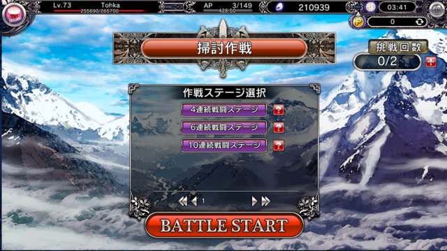 File:Survival Tower Menu.png