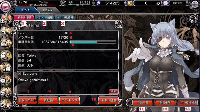 File:Guild Menu.png