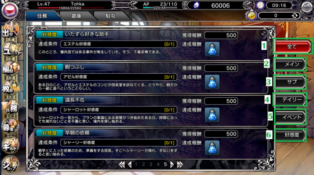 File:Quest Tab.png