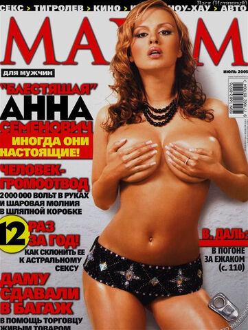 File:Anna-Maxim 3.jpg