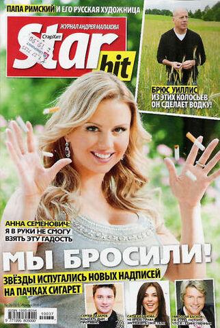 File:Anna-Star Hit 1.jpg