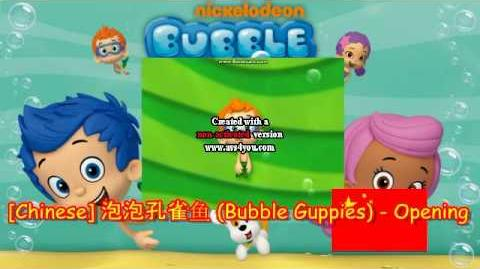 Chinese 泡泡孔雀鱼 (Bubble Guppies) - Opening