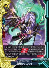 Star Deity Dragon, Zodiac (Anime)