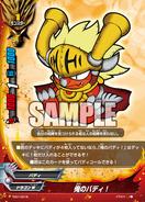 TD01-0016 (Sample)