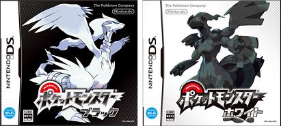 Pokemon-black-white-boxart-reshiram-zekrom