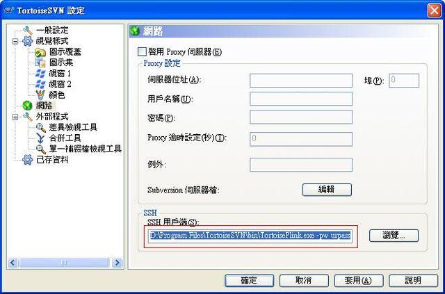 檔案:Tortoisesvn密碼自動輸入.JPG