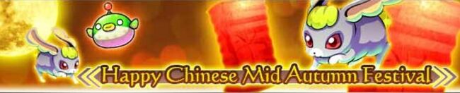Happy Chinese Mid Autumn Festival Banner