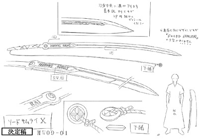 File:Sword samurai x.jpg