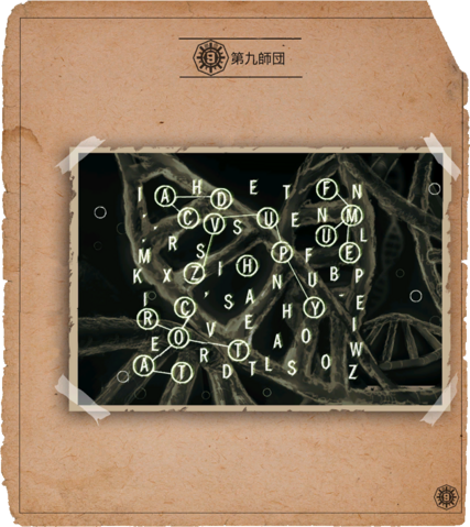 File:ScrapPaper Cipher 2 ZnS BO3.png