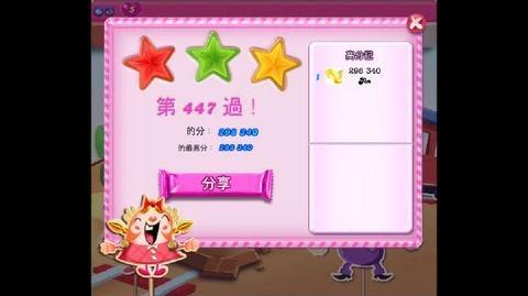 Candy Crush Saga Level 447 ★★★ NO BOOSTER