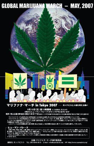 File:Tokyo 2007 GMM Japan 4.jpg