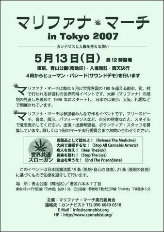 File:Tokyo 2007 GMM Japan.jpg