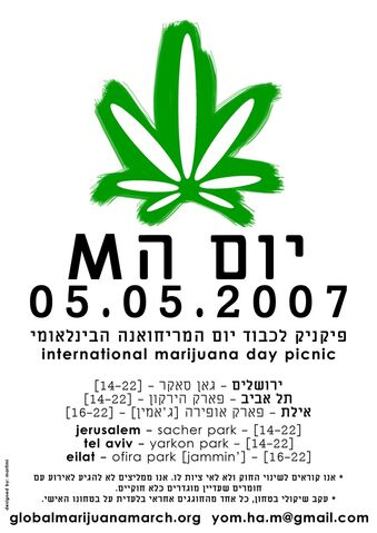 File:Israel 2007 GMM.jpg