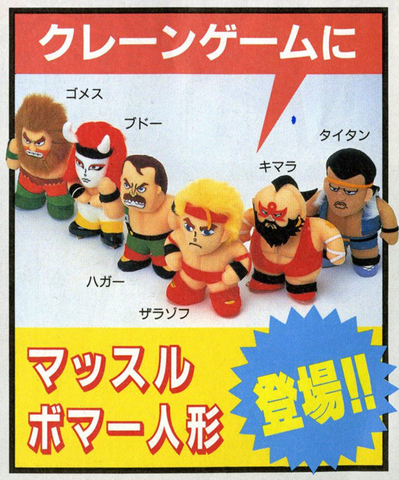 File:MuscleBomberPlushes.png