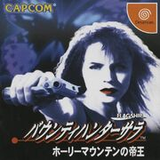 Bounty Hunter Sara Dreamcast cover art