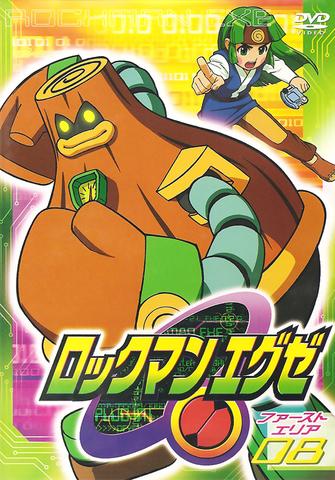 File:RMEXE Anime 8.png