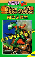 Commando Guidebook