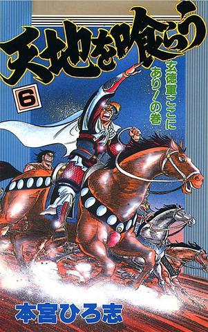 File:Tenchi wo Kurai Manga 6.png