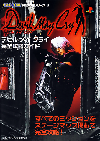 File:Devil May Cry Guidebook.png