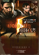 RE5Guidebook