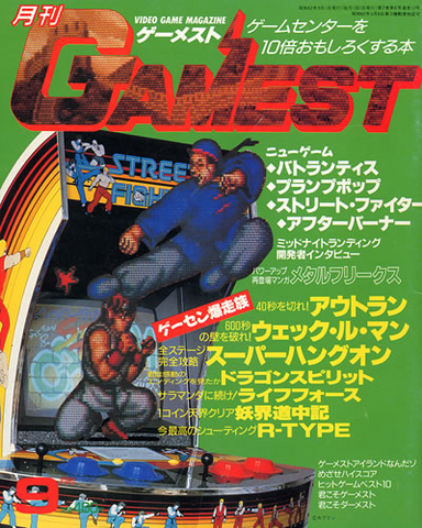 File:SF Gamest.png