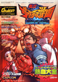 Thumbnail for version as of 04:13, September 30, 2015