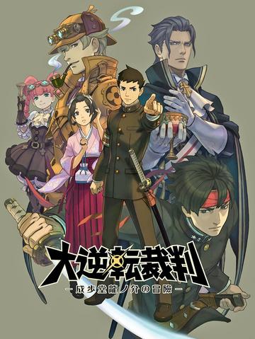 File:Dai Gyakuten Saiban Art.png