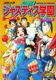 Rival Schools Comic Anthology