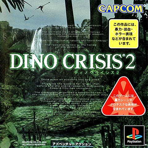 File:DinoCrisis2Japan.png