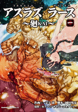 File:Asuras Wrath Manga.png