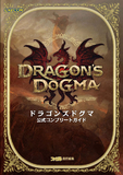 Dragons Dogma Guidebook