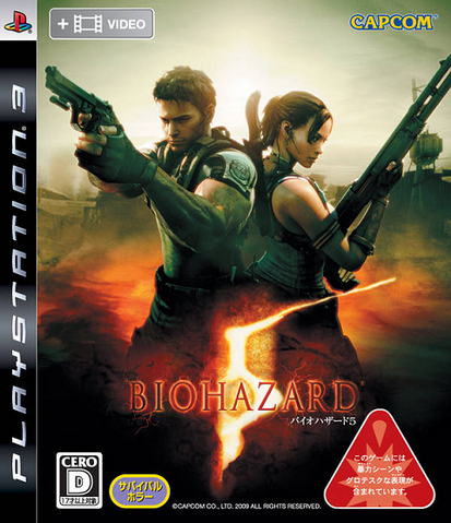 File:RE5Japan.png