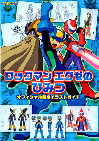 File:Rockman EXE Illustration.png