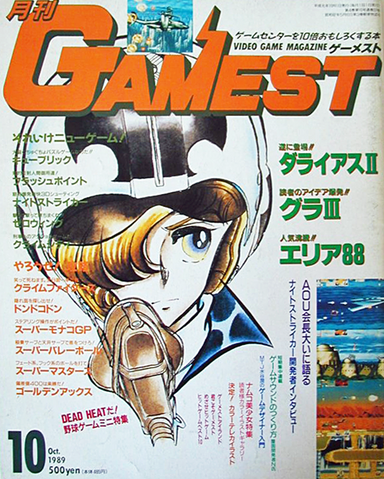 File:Area 88 Gamest.png