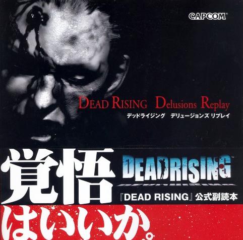 File:Dead Rising Artbook.png