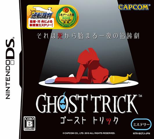 File:Ghost Trick Japan.png