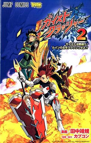 File:Gaist Crusher Manga Vol 2.png