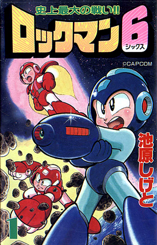 File:MM6Manga1.png