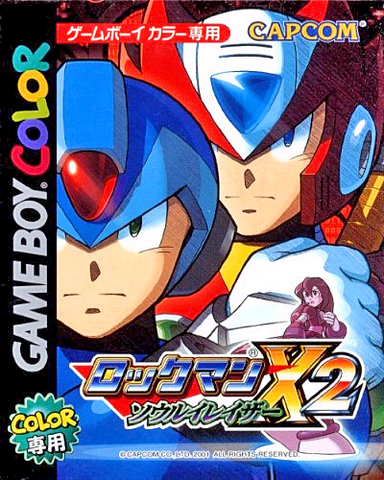 File:MMXtreme2Japan.png