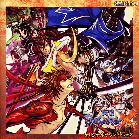 File:SBX OST.png