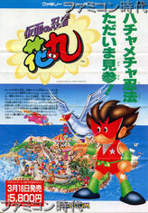 Kamen no Ninja Hanamaru - arcade flyer