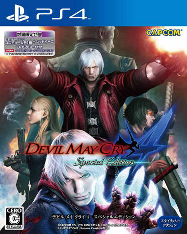 File:DMC4 SE Japan.png