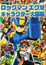 Rockman EXE Character Illustration