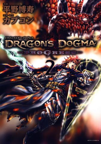 File:Dragons Dogma Progress Manga 2.png